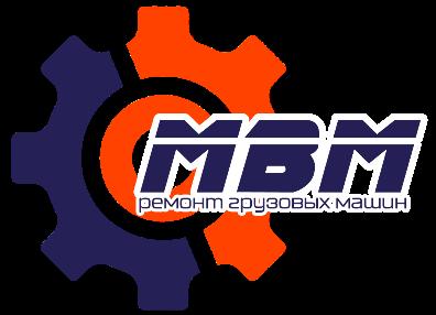 Ремонт грузовых автомобилей МВМ-Авто